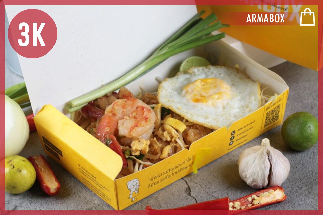 Rice Noodle W/ Prawns & Egg