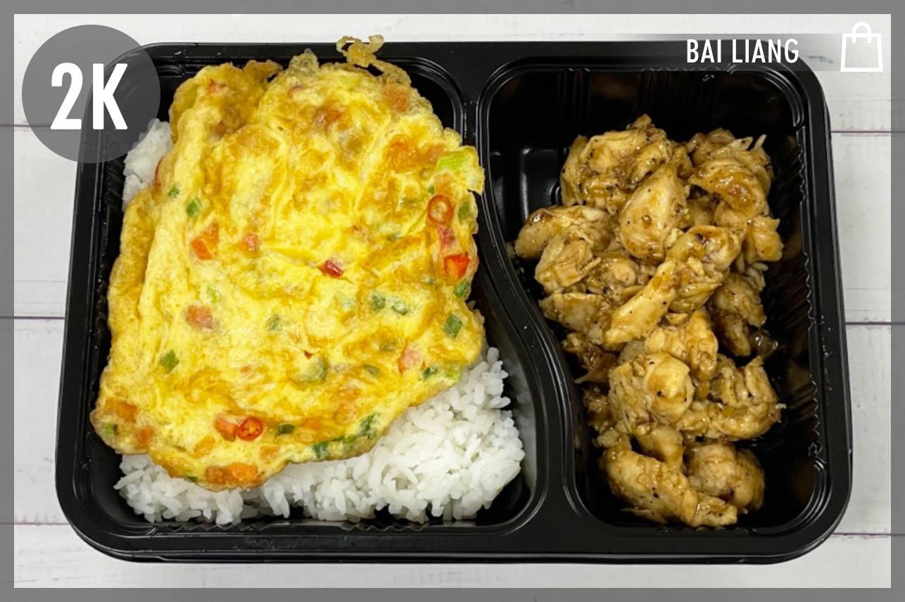 Chicken Garlic & Thai Omelete